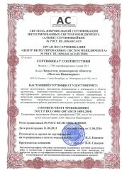 Certificate of Accordance П № 0207